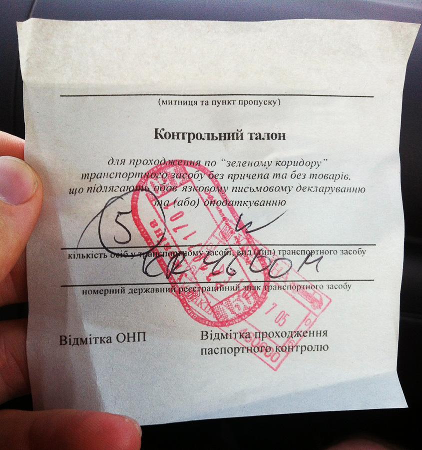 vstop v Ukrajino s slovenskim avtomobilom
